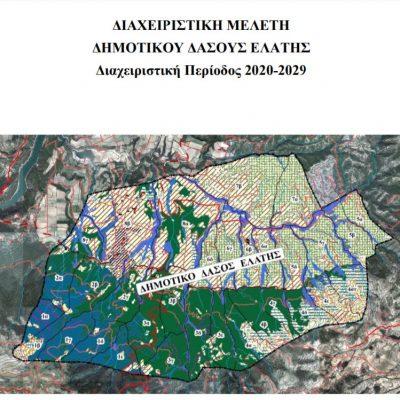 kozan.gr: Παραδόθηκε στις υπηρεσίες του Δήμου Σερβίων η πρώτη Διαχειριστική Μελέτη του Δημοτικού Δάσους της Ελάτης