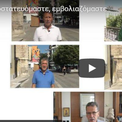 """Δήμος Κοζάνης: Ενώνουμε τις φωνές μας σε ένα κοινό μήνυμα """"Προστατευόμαστε, εμβολιαζόμαστε"""" (Βίντεο)"""