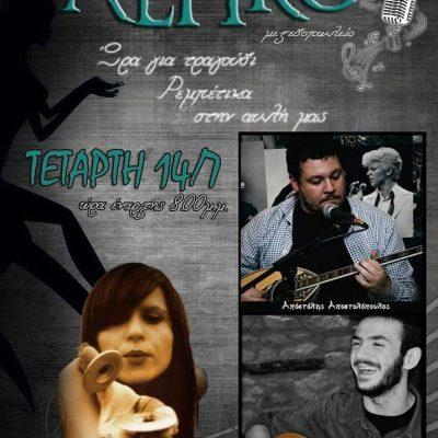 """Τετάρτη 14/7, ρεμπέτικη βραδιά στην αυλή του μεζεδοπωλείου """"Αερικό"""" στην Κοζάνη"""
