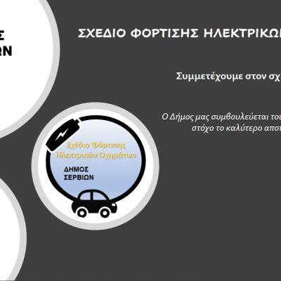 Διεξαγωγή έρευνας στο πλαίσιο εκπόνησης του Σχεδίου Φόρτισης Ηλεκτρικών Οχημάτων του Δήμου Σερβίων