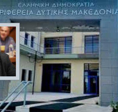 Αποφάσεις ένταξης 8 νέων έργων στο Επιχειρησιακό Πρόγραμμα Δυτικής Μακεδονίας ΕΣΠΑ 2014-2020