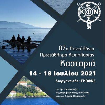 5 μέρες, 30 Σωματεία, 700 αθλητές στην Καστοριά – Πανέτοιμος ο Δήμος Καστοριάς υποδέχεται μία μεγάλη κωπηλατική διοργάνωση