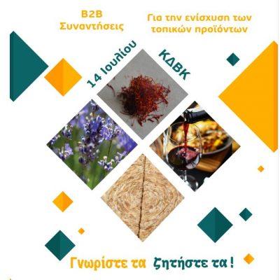 Δήμος Κοζάνης: Συνεχίζονται οι πρωτοβουλίες προώθησης τοπικών προϊόντων – 2η B2B συνάντηση επιχειρήσεων την Τετάρτη 14 Ιουλίου