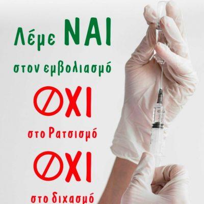 "H αφίσα του Σωματείου Εστίασης Κοζάνης ""Ερμής"": ""Λέμε Ναι στον εμβολιασμό, ΟΧΙ στο ρατσισμό, ΌΧΙ στο διχασμό"""