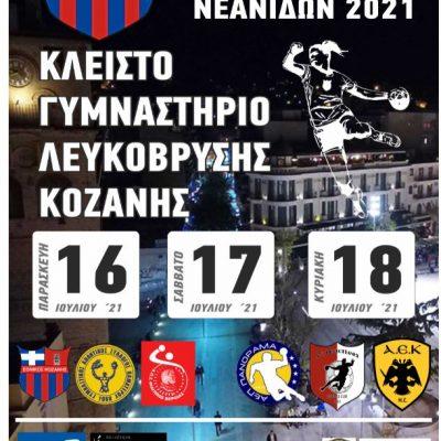 Τελική φάση του Πανελλήνιου πρωταθλήματος Νεανίδων handball 2021, 16-17 & 18 Ιουλίου, στο κλειστό γυμναστήριο της Λευκόβρυσης Κοζάνης