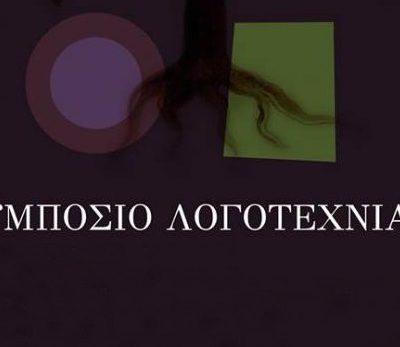 Παρέμβαση: Τον Σεπτέμβρη το 5ο Συμπόσιο Λογοτεχνίας