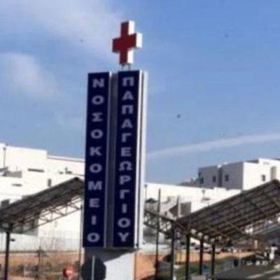 kozan.gr: Σύμφωνα με το OPEN, 33χρονη, 6 μηνών έγκυος, που προσβλήθηκε από κορωνοϊό κι αρχικά νοσηλεύτηκε στο Μαμάτσειο νοσηλεύεται διασωληνωμένη στη ΜΕΘ του Παπαγεωργίου της Θεσσαλονίκης – Eίναι από τη Νεάπολη του Δήμου Βοΐου  (Bίντεο)