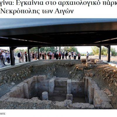 Βεργίνα: Εγκαίνια στο αρχαιολογικό πάρκο της Νεκρόπολης των Αιγών