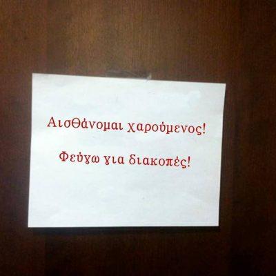 """Γενική Περιφερειακή Αστυνομική Διεύθυνση Δυτικής Μακεδονίας: """"Θα άφηνες αυτό το σημείωμα στην πόρτα σου;"""""""