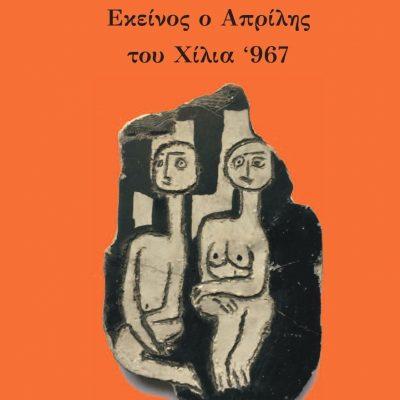 Μόλις κυκλοφόρησε το βιβλίο «Εκείνος ο Απρίλης του Χίλια '967» του συμπολίτη μας Β. Π. Καραγιάννη από τις Εκδόσεις Παρέμβαση