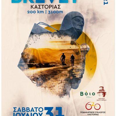 Ο Δήμος Βοΐου συνδιοργανώνει με τον Ποδηλατικό Σύλλογο Καστοριάς, το Σάββατο 31 Ιουλίου, την ποδηλατική εκδήλωση «Η Γυναίκα Της Πίνδου»