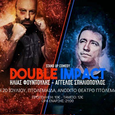"""Αύριο 20/7 και μόνο με τη μάσκα σας στην παράσταση """"Double Impact"""" Stand Up Comedy show με τους Ηλία Φουντούλη και τον Άγγελο Σπηλιόπουλο, στο ανοιχτό θέατρο Πτολεμαΐδας"""