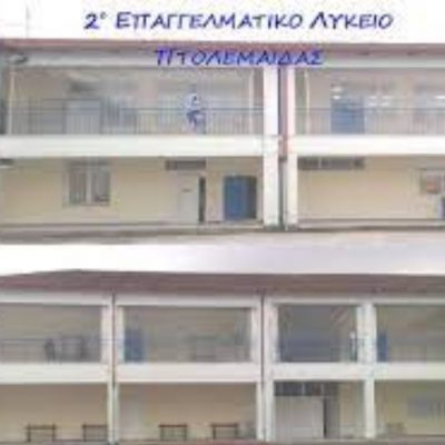 Πτολεμαΐδα: Με κλήρωση οι μαθητές για την Α' Λυκείου στο 2ο ΕΠΑΛ