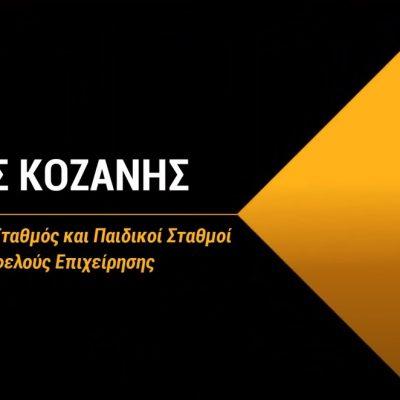 Παιδικοί σταθμοί Δήμου Κοζάνης: Ξεκίνησαν οι αιτήσεις για voucher μέσω ΕΣΠΑ