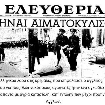 """Ο.Μ. Νότιου Τομέα Κοζάνης ΣΥΡΙΖΑ – Προοδευτική Συμμαχία: """"Η Κύπρος (δεν) κείται μακράν"""""""