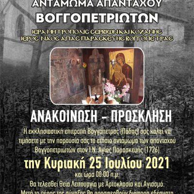 Tο «αντάμωμα» των απανταχού Βογγοπετριωτών, στο εκκλησάκι της Αγίας Παρασκευής, στον ακατοίκητο πλέον οικισμό της  Βογγόπετρας (Πάδης) της Κοινότητας Τρανοβάλτου του Δήμου Σερβίων την Κυριακή 25 Ιουλίου