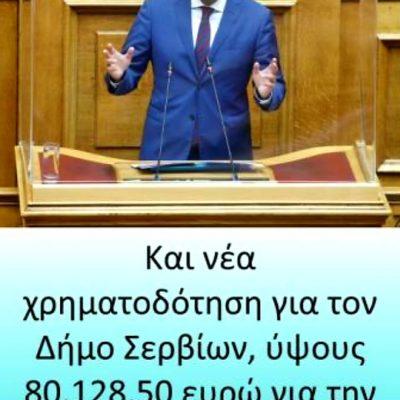 Στάθης Κωνσταντινίδης, Βουλευτής Π.Ε. Κοζάνης: «Νέα ενίσχυση για τον Δ. Σερβίων ύψους 80.000 ευρώ από τον Αν. Υπουργό Εσωτερικών Στέλιο Πέτσα»