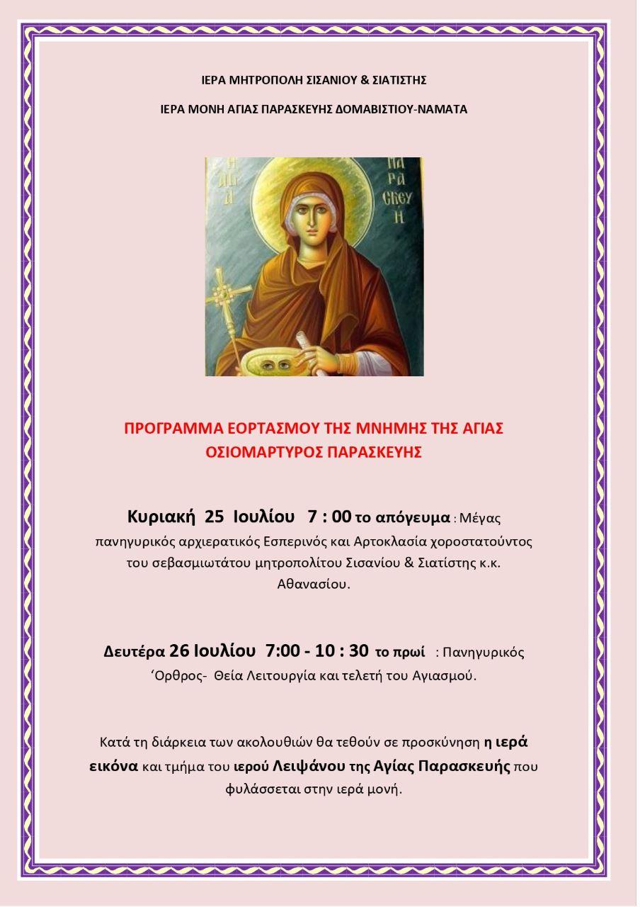 Νάματα Βοΐου: Πρόγραμμα εορτασμού Αγίας Παρασκευής Κυριακή & Δευτέρα 25 & 26 Ιουλίου