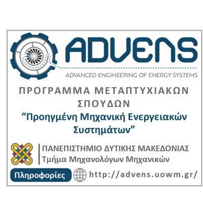 Παράταση Υποβολής Αιτήσεων για το Πρόγραμμα Μεταπτυχιακών Σπουδών του Τμήματος Μηχανολόγων Μηχανικών του Πανεπιστημίου Δυτικής Μακεδονίας με τίτλο «Προηγμένη Μηχανική Ενεργειακών Συστημάτων – Advanced Engineering of Energy Systems» για το ακαδημαϊκό έτος 2021-2022
