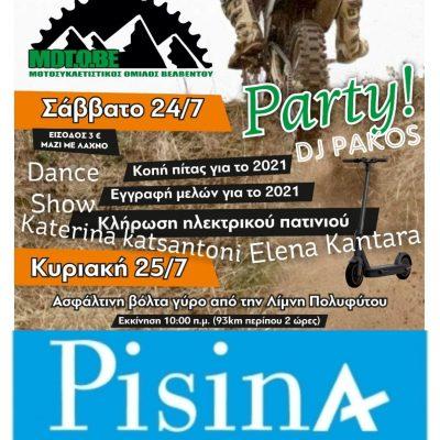"""Μοτοσυκλετιστικός Όμιλος Βελβεντού: Summer Party στον ανανεωμένο και άκρως ελκυστικό χώρο της πισίνας του Ξενοδοχείου """"Αγνάντι"""" στο Βελβεντό το Σάββατο 24/7"""