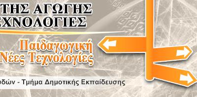 Υποβολές αιτήσεων για το Πρόγραμμα Μεταπτυχιακών Σπουδών του Παιδαγωγικού Τμήματος Δημοτικής Εκπαίδευσης του Πανεπιστημίου Δυτικής Μακεδονίας, με τίτλο «Επιστήμες της Αγωγής με Νέες Τεχνολογίες»