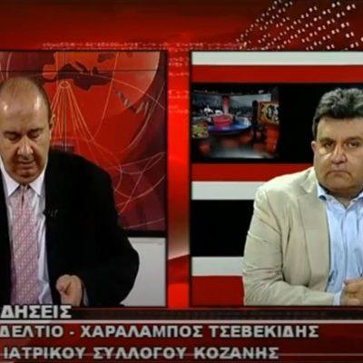 """kozan.gr: Χ. Τσεβεκίδης (Πρόεδρος Ιατρικού Συλλόγου Κοζάνης): """"Χειρότερη η κατάσταση στο Μαμάτσειο – Προβλήματα, με τις ελλείψεις γιατρών, τόσο στην Παθολογική όσο και στο Αναισθησιολογικό Τμήμα"""" (Bίντεο)"""