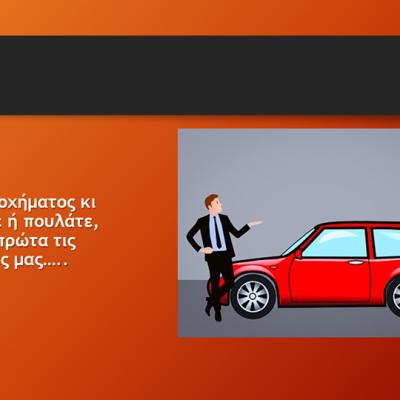 Η Γενική Περιφερειακή Αστυνομική Διεύθυνση Δυτικής Μακεδονίας ενημερώνει όσους έχουν σκοπό να αγοράσουν ή να πουλήσουν κάποιο όχημα μέσω διαδικτυακών αγγελιών