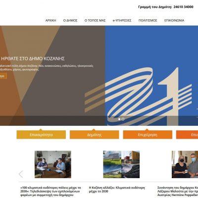 kozan.gr: 9.300€ από το Δήμο Κοζάνης (συμπεριλαμβανομένου του Φ.Π.Α. 24%) για υπηρεσίες συντήρησης, υποστήριξης και βελτιστοποίησης της επίσημης ιστοσελίδας του