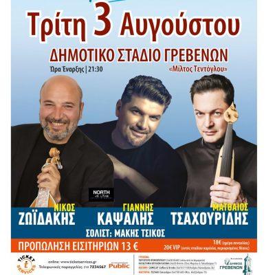 Την Τρίτη 3 Αυγούστου 2021, στις 9.30 το βράδυ, στο Δημοτικό Στάδιο Γρεβενών «Μίλτος Τεντόγλου», ο Πόντος, η Ήπειρος και η Κρήτη, ενώνονται σε μία τεράστια μουσική αγκαλιά.