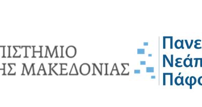 Πανεπιστήμιο Νεάπολις Πάφου – Πανεπιστήμιο Δυτικής Μακεδονίας:Διδακτορικό Πρόγραμμα Εκπόνησης Διατριβών σε συνεπίβλεψη