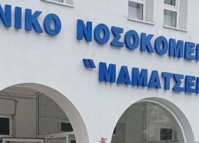Εκτός λειτουργίας, σήμερα Κυριακή, το τηλεφωνικό κέντρο στο Μαμάτσειο, λόγω διακοπής ηλεκτροδότησης στην ευρύτερη περιοχή — Γίνονται προσπάθειες άμεσης αποκατάστασης του προβλήματος