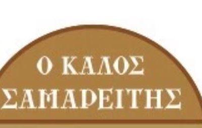 kozan.gr: Προσπάθησαν να εξαπατήσουν τον Χριστιανικό Φιλανθρωπικό Σύλλογο Πτολεμαΐδας «Ο Καλός Σαμαρείτης»