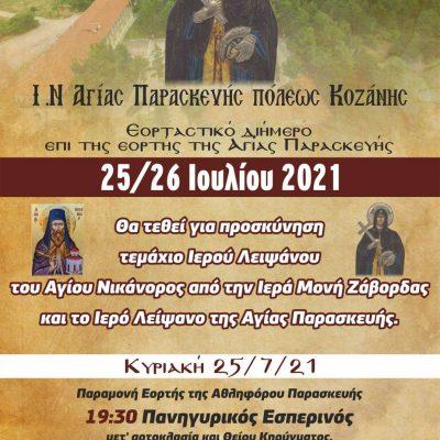 Πανηγυρίζει, 25 & 26 Ιουλίου, ο Ιερός Ναός Αγίας Παρασκευής πόλεως Κοζάνης