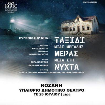 Τετάρτη 28 Ιουλίου, το «Ταξίδι μιας μεγάλης μέρας μέσα στη νύχτα», του Κρατικού Θεάτρου Βορείου Ελλάδος, παρουσιάζεται στην Κοζάνη
