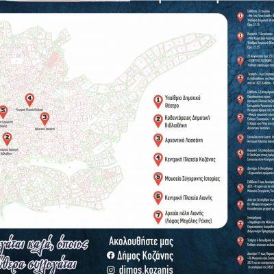 Επιστροφή Ελλάδα 2021: Το πρόγραμμα εκδηλώσεων του Δήμου Κοζάνης για τα 200 χρόνια από την Επανάσταση