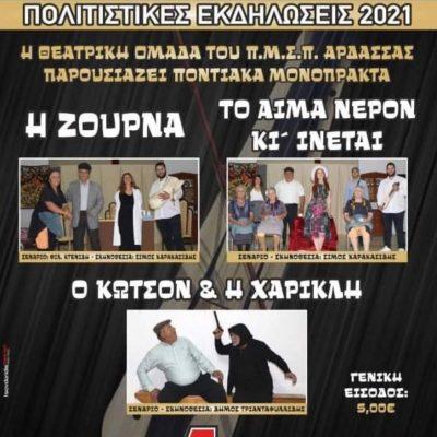 Η θεατρική ομάδα του Πολιτιστικού Μορφωτικού Συλλόγου Ποντίων Άρδασσας παρουσιάζει ποντιακά μονόπρακτα την Τετάρτη 4 Αυγούστου – Οι υπόλοιπες εκδηλώσεις