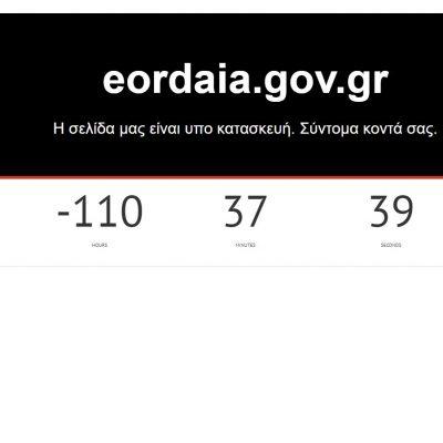 "kozan.gr: ""Ερχεται"", σε λιγότερο από 5 μέρες, η νέα επίσημη σελίδα του Δήμου Εορδαίας – eordaia.gov.gr"