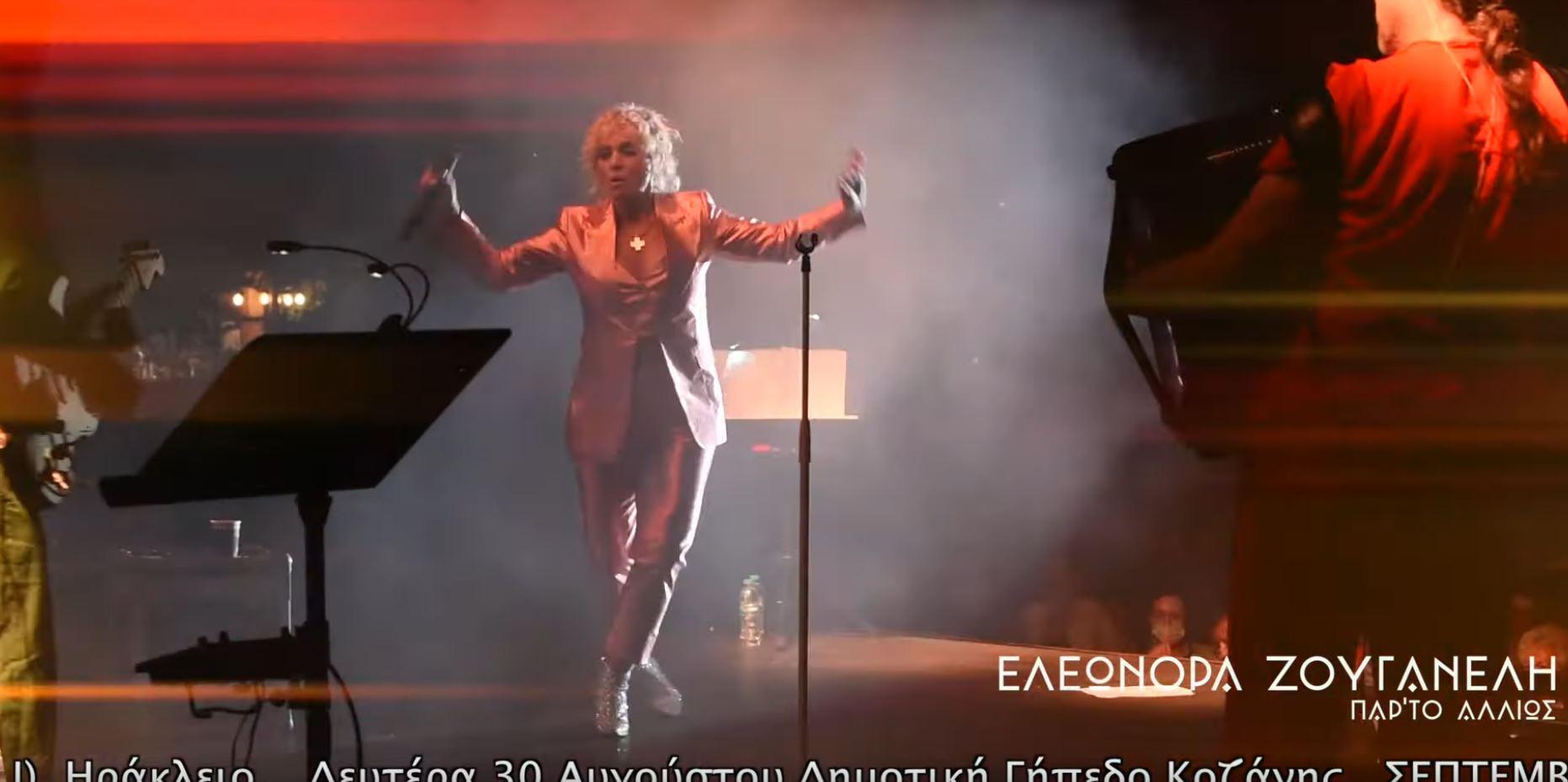 Δευτέρα 30 Αυγούστου στο ΔΑΚ Κοζάνης συναυλία με την Ελεωνόρα Ζουγανέλη