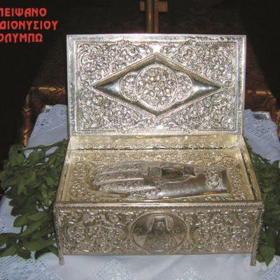 Άφιξη και υποδοχή στο Βελβεντό, ιερού λειψάνου,  του Αγίου Διονυσίου εν Ολύμπω, το Σάββατο  31 Ιουλίου