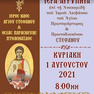 Ιερά αγρυπνία στον Άγιο Στέφανο Πτολεμαίδας την Κυριακή 1 Αυγούστου