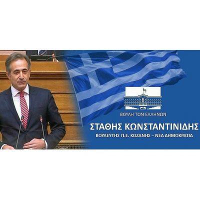 Ομιλία του Βουλευτή Π.Ε. Κοζάνης Στάθη Κωνσταντινίδη στο σχέδιο νόμου του Υπουργείου Ψηφιακής Διακυβέρνησης για τον εκσυγχρονισμό του Ελληνικού Κτηματολογίου, τις νέες ψηφιακές υπηρεσίες και την ενίσχυση της ψηφιακής διακυβέρνησης.