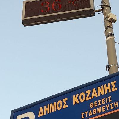 kozan.gr: Ώρα 19:30: Κοζάνη: Στους 36 βαθμούς η θερμοκρασία σύμφωνα με το ηλεκτρονικό θερμόμετρο στο Δημαρχείο Κοζάνης (Φωτογραφία)