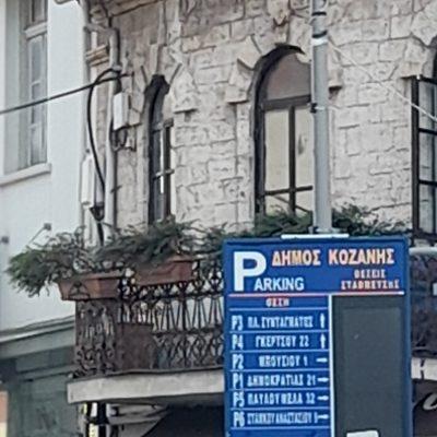 kozan.gr: Ώρα 17:50: Κοζάνη: Στους 38 βαθμούς η θερμοκρασία σύμφωνα με το ηλεκτρονικό θερμόμετρο στο Δημαρχείο Κοζάνης (Φωτογραφία)