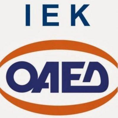 Λειτουργία  νέων ειδικοτήτων στο Δημόσιο ΙΕΚ ΟΑΕΔ ΠΤΟΛΕΜΑΪΔΑΣ για το σχολικό έτος 2021-2022.