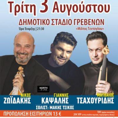 Αύριο, Τρίτη 3 Αυγούστου 2021, στις 9.30 το βράδυ, στο Δημοτικό Στάδιο Γρεβενών «Μίλτος Τεντόγλου», ο Πόντος, η Ήπειρος και η Κρήτη, ενώνονται σε μία τεράστια μουσική αγκαλιά