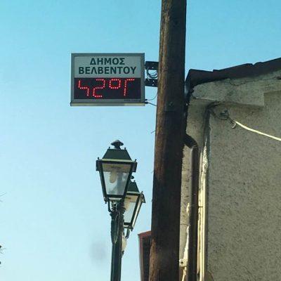 kozan.gr: Tους 42 βαθμούς Κελσίου έδειχνε, στις 17:15, το ηλεκτρονικό θερμόμετρο στο Δήμο Βελβεντού (Φωτογραφία)