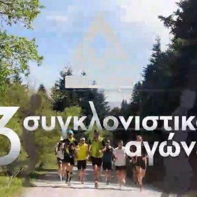 kozan.gr: Το trailer του VoioRace Series, τους  πρώτους ορεινούς αγώνες τρεξίματος από το Δήμο Βοΐου (Βίντεο)
