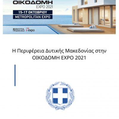 Η Περιφέρεια Δυτικής Μακεδονίας στην ΟΙΚΟΔΟΜΗ EXPO 2021 – Πρόσκληση Εκδήλωσης Ενδιαφέροντος για την Συμμετοχή επιχειρήσεων  της Περιφέρειας Δυτικής Μακεδονίας  στην επαγγελματική έκθεση ΟΙΚΟΔΟΜΗ EXPO 2021
