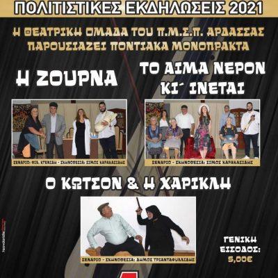 Η θεατρική ομάδα του Πολιτιστικού Μορφωτικού Συλλόγου Ποντίων Άρδασσας παρουσιάζει ποντιακά μονόπρακτα την Τετάρτη 4 Αυγούστου