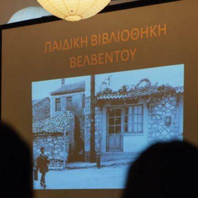 kozan.gr: Προκηρύχθηκε συνοπτικός διαγωνισμός για την αναβάθμιση της Παιδικής – Εφηβικής Βιβλιοθήκης Βελβεντού